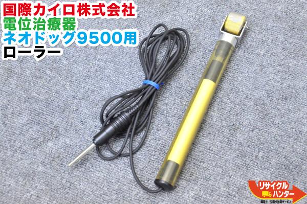 国際カイロ株式会社 高圧電位治療器 ネオドッグ 9500用 ローラー