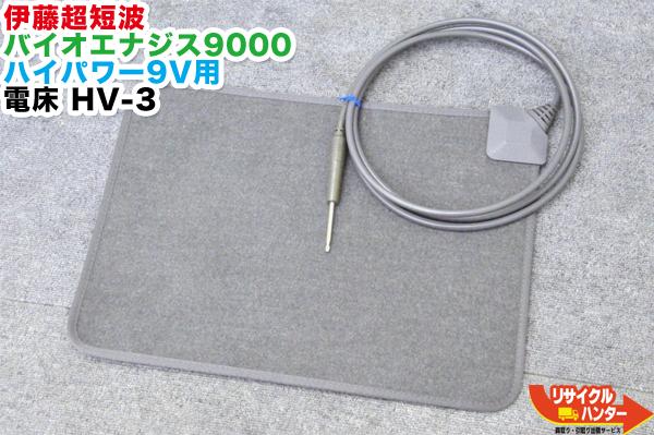バイオトロン/伊藤超短波 バイオエナジス9000 ハイパワー9V用 電床 HV-3