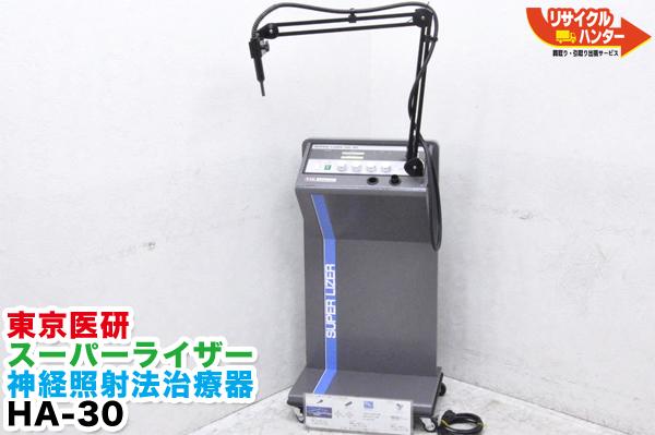 東京医研 スーパーライザー 神経照射法治療器 HA-30