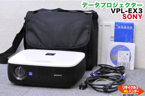 送料無料■SONY/ソニー データプロジェクター■VPL-EX3■取説付