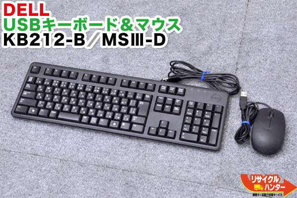 DELL USBキーボード&マウス KB212-B/MS(3)-D