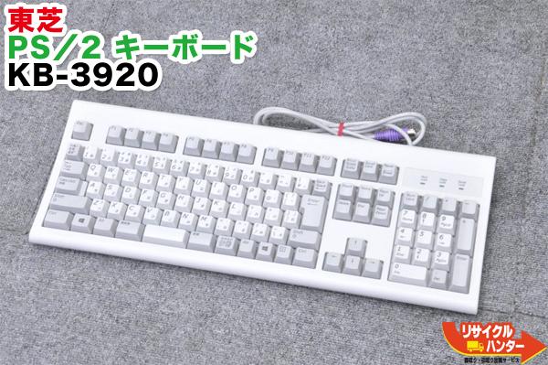 【楽天市場】東芝 PS/2 キーボード KB-3920:リサイクル ハンター楽天市場店