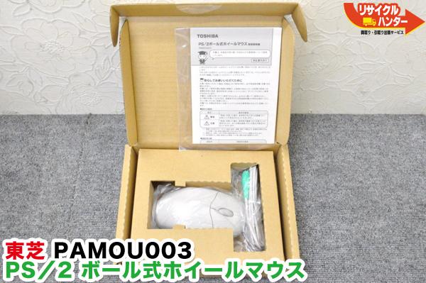 東芝 PS/2 ボール式ホイールマウス PAMOU003