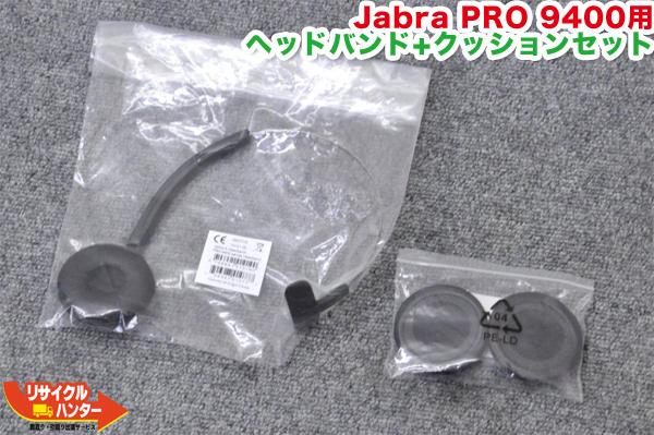 【新品】Jabra ジャブラ PRO 9400用 ヘッドバンド+クッションセット■ Pro 9450 9460 9465 9470