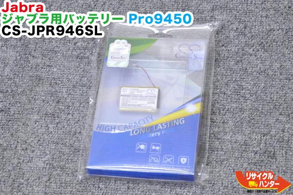 【新品】Jabra/ジャブラ Pro9400シリーズ用バッテリー CS-JPR946SL?Jabra Pro9400シリーズ Pro 9400,Pro 9450,Pro 9460,Pro 9465,Pro 9470等に使用可能