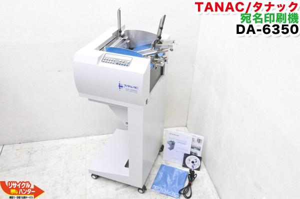 【動作保証付き】TANAC/タナック ダイレクトアドレスプリンター 宛名印刷機 DA-6350 ■ DA-6000 DA-6100 DA-6130の新型機種【中古】DA6350