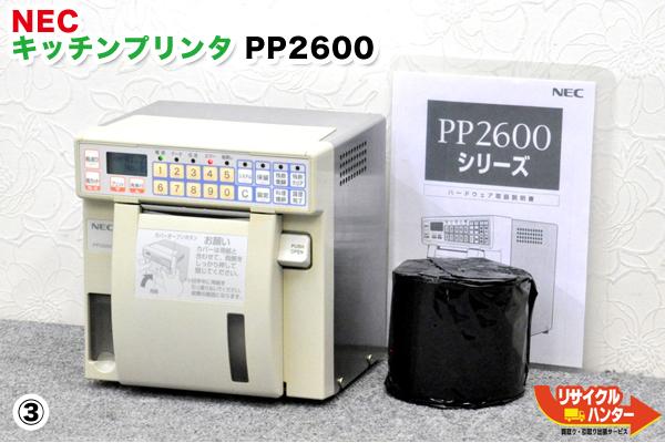NEC TWINPOS POSレジ 3500F1用 キッチンプリンタ■PP2600・PW-PS67-14■ポスレジ 3500SE・3500F1用