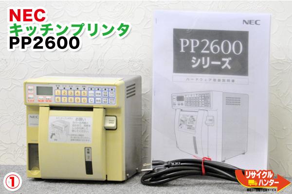 【汚れ・使用感有】NEC TWINPOS POSレジ 3500F1用 キッチンプリンタ■PP2600・PW-PS67-14■ポスレジ 3500SE・3500F1用