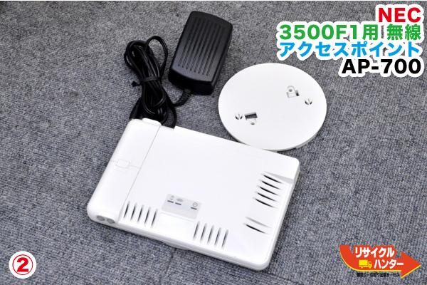 送料無■NEC TWINPOS POSレジ 3500F1用 無線アクセスポイント■AP-700 ■ポスレジ 3500SE・3500F1用 周辺機器