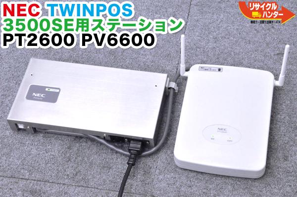 NEC TWINPOS POSレジ 3500SE用 無線アクセスポイントPT2600 + ステーション PV6600■ポスレジ 3500SE・3500F1用 周辺機器