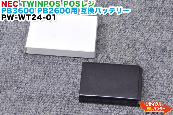 【新品】NEC TWINPOS POSレジ PB3700 PB3600 PB2600用 互換バッテリー PW-WT24-01 充電池パック■ポスレジ 3500SE・3500F1用 周辺機器■PB-2600 PB-3600用