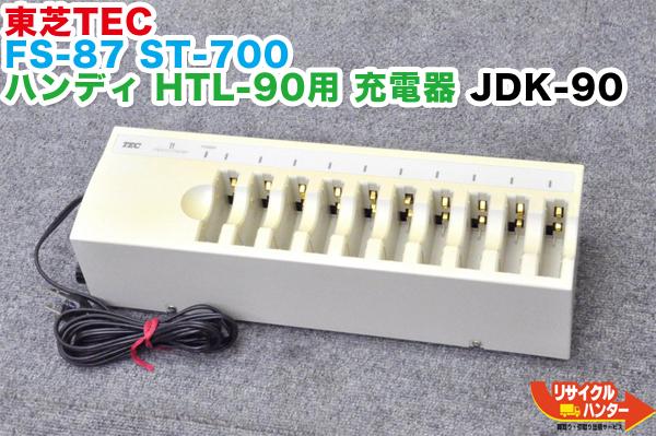 東芝TEC FS-87 ST-700 ハンディ HTL-90用 充電器 JDK-90■ポスレジ 周辺機器■HTL90