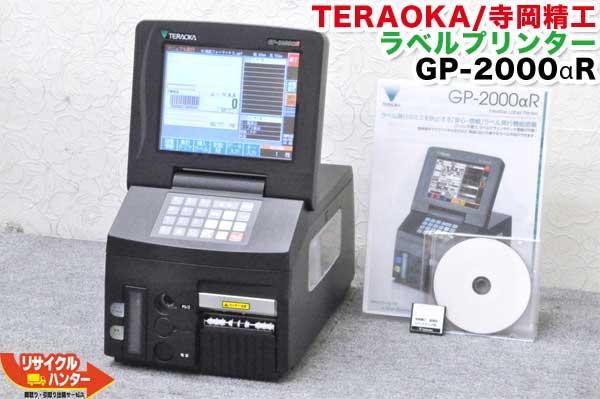 【現行品・最新機種】TERAOKA/寺岡精工 ラベルプリンター GP-2000αR GP-2000aR アルファアール■GP2000αR GP2000aR■定価:¥840,000■取説付■GP-460R II・GP-460R2の新型モデル