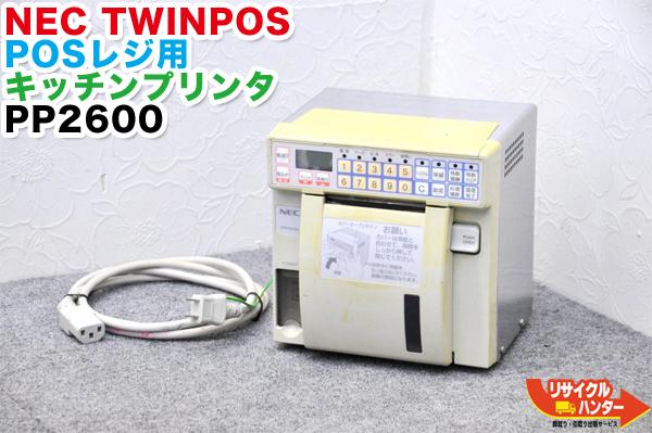 【ジャンク品】NEC TWINPOS POSレジ 3500F1用 キッチンプリンタ PP2600■ポスレジ 3500SE・3500F1用