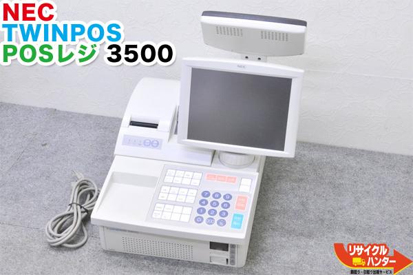 NEC オーダーエントリー POSレジ TWINPOS 3500■ポスレジ 3500SE・3500F1用 周辺機器