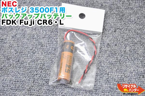 【新品】NEC ポスレジ 3500F1用 バックアップバッテリー FDK Fuji CR6・L■CR6L■ポスレジ 3500SE・3500F1用 周辺機器