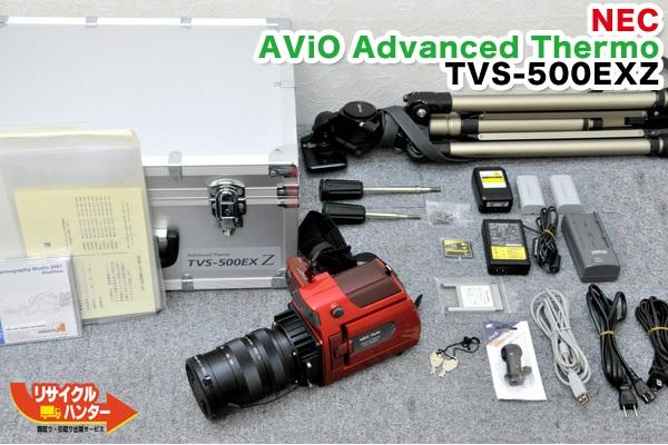 デモ機■NEC AViO 赤外線カメラ Advanced Thermo TVS-500EXZ■赤外線 サーモグラフィー■専用ソフト付【中古】赤外線サーモグラフィカメラ・熱画像カメラ・サーマルビジョン・サーマルカメラ