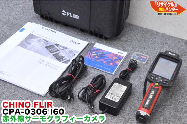 デモ機■赤外線 サーモグラフィー フリアー/FLIR i60■専用ソフト付【中古】チノー・CHINO・赤外線サーモグラフィカメラ・熱画像カメラ・サーマルビジョン・サーマルカメラ■FLIR i3 i5 i7 i40の上級機種です