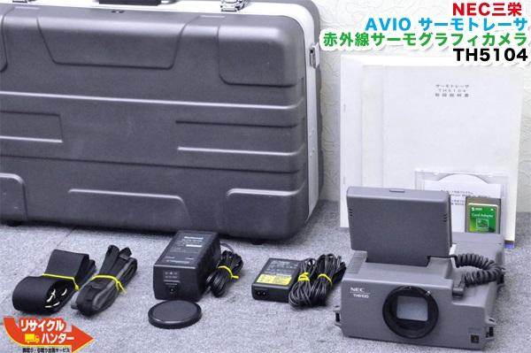 ■NEC 三栄 AVIO 赤外線カメラ サーモトレーサ サーモグラフィカメラ TH5104R■■専用ソフト付【中古】チノー・CHINO・赤外線サーモグラフィカメラ・熱画像カメラ・サーマルビジョン・サーマルカメラ