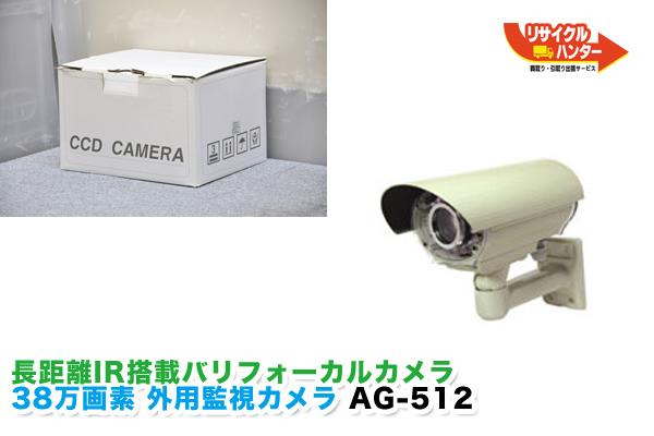 展示品■赤外線投光100m 38万画素 監視防犯カメラ AG-512/屋外用