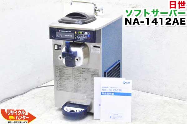 【現行品 最新機種】NISSEI/日世 自動殺菌ソフトクリームサーバー NA-1412A■卓上・100V・空冷式■家庭用コンセントで使用できます■NA-1208AE・NA-1408AE・NA-1409AEの新型モデル■アイスクリームメーカー/アイスクリームフリーザー■ニッセイ※クレミア対応機種