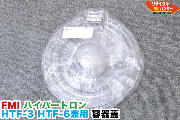【新品】FMI ハイパートロン HTF-3 HTF-6 HTF-6N 兼用 容器蓋■ジェラートマシーン/ジェラートマシン■アイスクリーマー/アイスクリーム製造機■ソフトクリーム