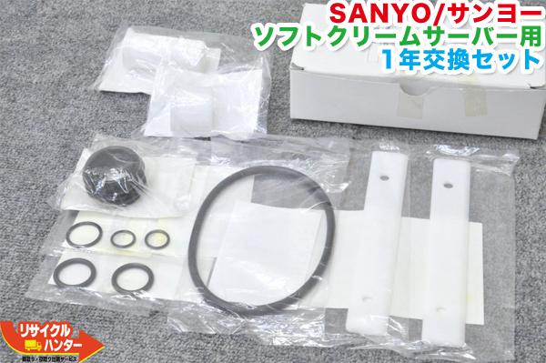 【新品】SANYO/サンヨー ソフトクリームサーバー用 1年交換セット■SSFシリーズすべてに対応■対応機種:SSF-S150PN SSF-M153PN SSF-M154PN SSF-M160PN SSF-M161PN SSF-M162PN SSF-M162PN SSF-M220P SSF-M202P SSF-M204P SSF-M404P SSF-M404PK SSF-M440P等