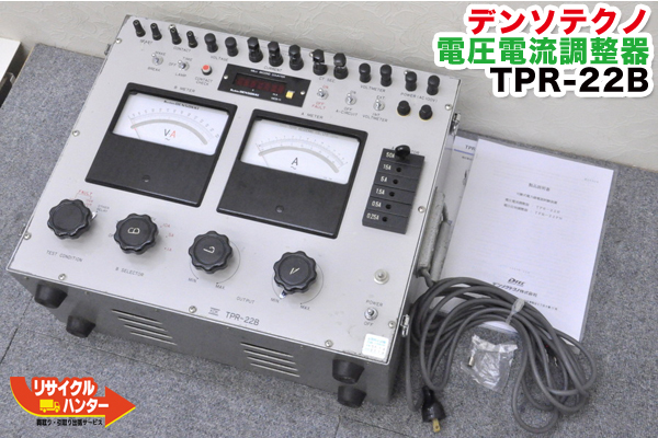 【最後の1台セール開催!!ラスト1台】■デンソクテクノ/京浜電測 継電器試験装置 電圧電流調整器 TPR-22B