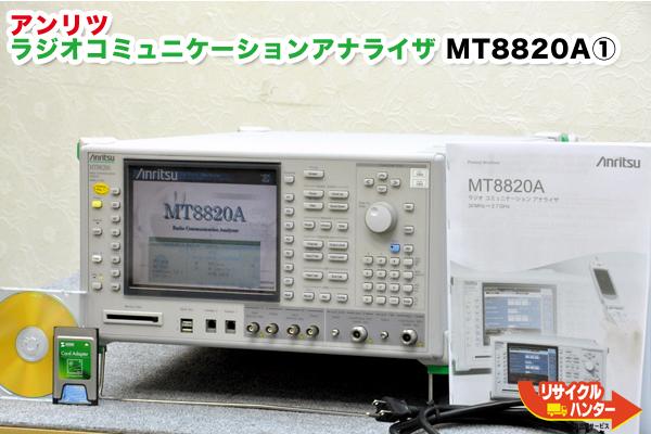 送料無料■アンリツ 測定機器 無線機テスター スペアナ SG■ MT8820A MT-8820A■美品