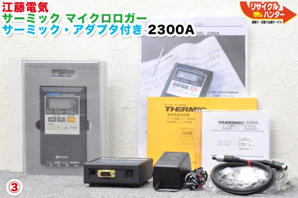 送無■江藤電気 データロガー サーミック■サーミックアダプタ付