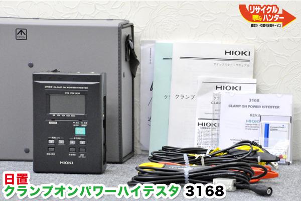 展示品・デモ機■HIOKI/日置 クランプオン パワー ハイテスタ■電力計■日置 3168