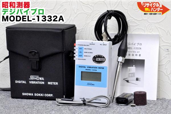 送料無料■昭和測器 デジタル表示式 振動計 デジバイブロ■1332A