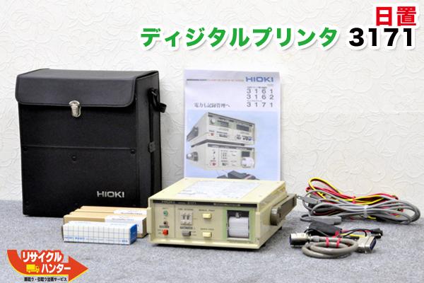 送料無料■HIOKI/日置 デジタルプリンタ 3171■美品■記録紙付