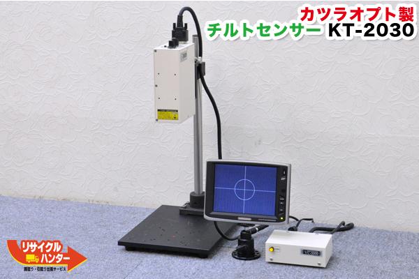 送無■カツラオプト チルトセンサ KT-2030■6.4インチモニター付