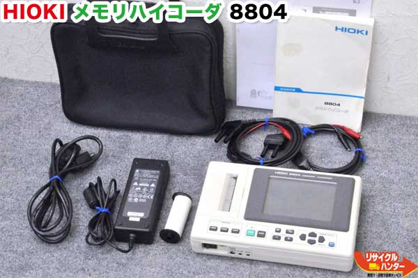 ■HIOKI/日置 メモリハイコーダ 8804■記録計■メモリレコーダ■メモリハイコーダー