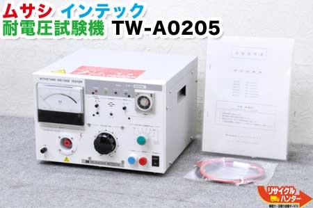 ムサシ インテック 耐電圧試験機 TW-A0205■校正後未使用品■