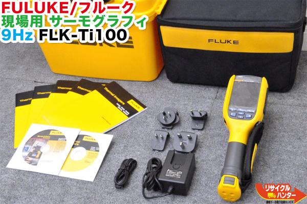 【新品】FULUKE/フルーク 現場用 サーモグラフィ 9Hz FLK-Ti100■定価:¥299,800■チノー・CHINO・赤外線サーモグラフィカメラ・熱画像カメラ・サーマルビジョン・サーマルカメラ