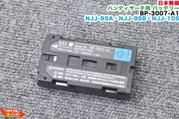 JRC 日本無線 ハンディサーチ用 5☆好評 バッテリー 迅速な対応で商品をお届け致します BP-3007-A1 ■対応機種:NJJ-95A NJJ-85A 1 NJJ-105 NJJ-95B