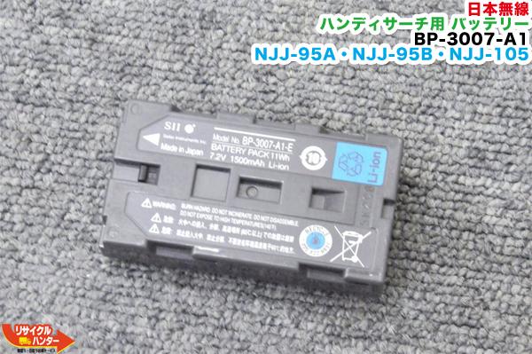 JRC 日本無線 ハンディサーチ用 激安挑戦中 バッテリー BP-3007-A1 2 NJJ-95B NJJ-85A NJJ-105 新作送料無料 ■対応機種:NJJ-95A