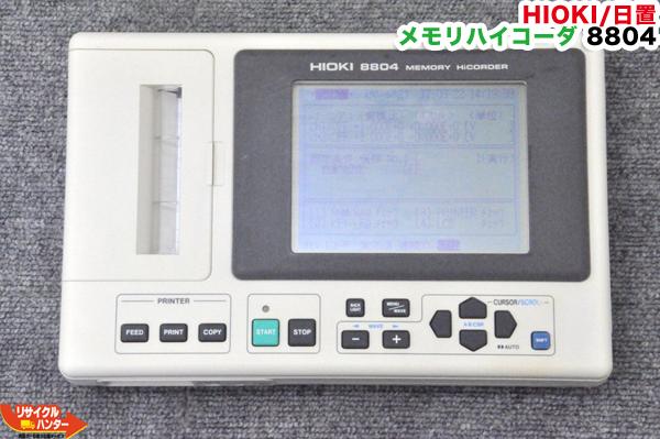 HIOKI/日置 メモリハイコーダ 8804■内部電池交換済■記録計■メモリレコーダ■メモリハイコーダー