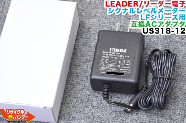 【新品・互換品】LEADER/リーダー電子 シグナルレベルメーター LFシリーズ用 ACアダプタ US318-12■対応機種:LF982 LF983 LF984 LF985 LF985A LF986 LF51 LF52 ※LF990では使用できません。■UIT318-12の互換充電器■