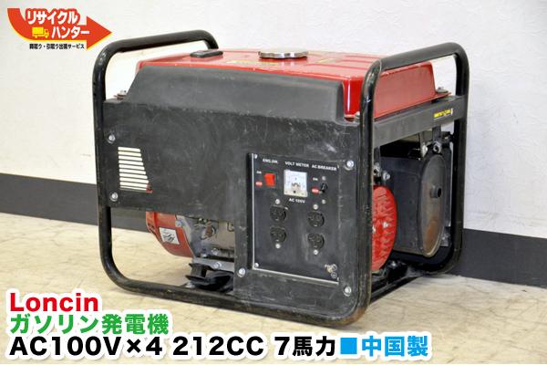 Loncin/ロンシン ガソリン発電機 AC100V×4 212CC 7馬力■中国製