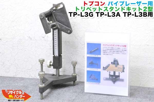 TOPCON/トプコン パイプレーザー TP-Lシリーズ用 トリベットスタンドキット2型■対応機種:TP-L3G TP-L3A TP-L3B TP-L3BG TP-L3S TP-L4GV TP-L4AV TP-L4G TP-L4A TP-L4B TP-L4BG TP-L5G TP-L5GV TP-L5B TP-L5BG等■測量■配管工事・配管検査【中古】多数ご用意!