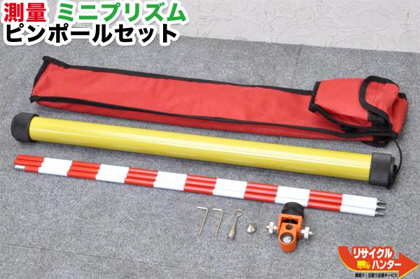 【新品】測量トータルステーション用 簡易ミニプリズム ピンポールセット
