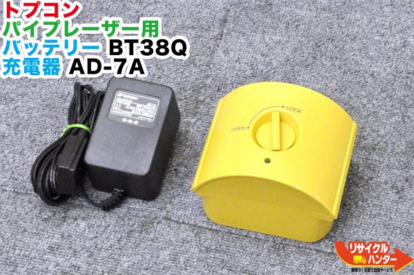 TOPCON/トプコン■パイプレーザー用■バッテリーBT-38Q BT38Q&充電器 AD-7A■充電アダプタBA-2付き■TP-L3B,L3A,L3Sにご使用可能です。■測量機器【中古】トータルステーション・測量機器も多数ご用意!