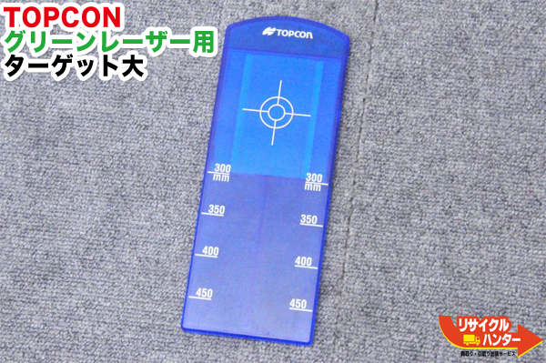 TOPCON/トプコン パイプレーザー グリーンレーザー用 ターゲット大■TP-Lシリーズ用 TP-L3G,TP-L3BG,TP-L4GV,,TP-L4G,TP-L4BG,TP-L5G,TP-L5GV,TP-L5BG等に使用可能です。