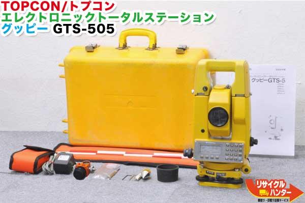 【校正証明書付】TOPCON/トプコン トータルステーション GTS-505 ■GTS-500シリーズは、ほぼ同じ商品です。唯一の違いは測距範囲です■GTS-505 GTS-510 GTS-520 GTS-510F GTS-520F■測量機器【中古】トータルステーション・測量機器も多数ご用意!