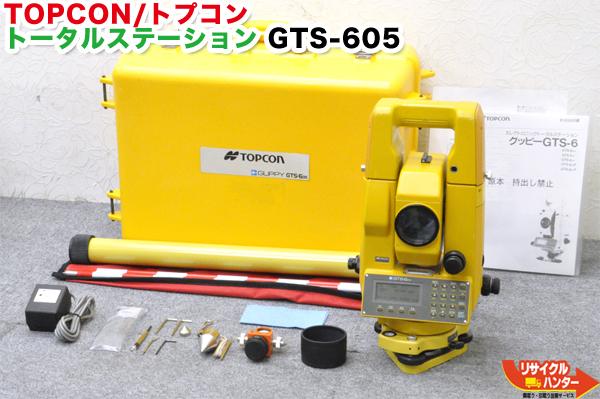 【校正証明書付】TOPCON/トプコン トータルステーション GTS-605■測量機器【中古】トータルステーション・測量機器も多数ご用意!