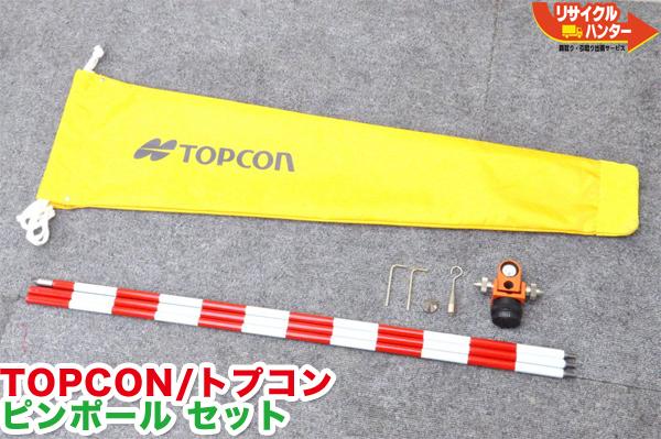 測量 ミニプリズム ピンポールセット + TOPCON/トプコン純正ケース付き