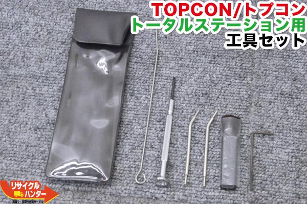 TOPCON/トプコン トータルステーション用 工具セット■測量